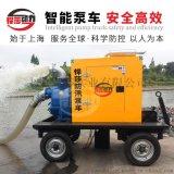 防汛搶險排澇移動式泵車 應急柴油機排水泵車