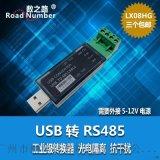 lx08HG 光电隔离 USB转485
