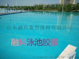 戏水池翻新改造 防水胶膜 抗撕裂 耐高温