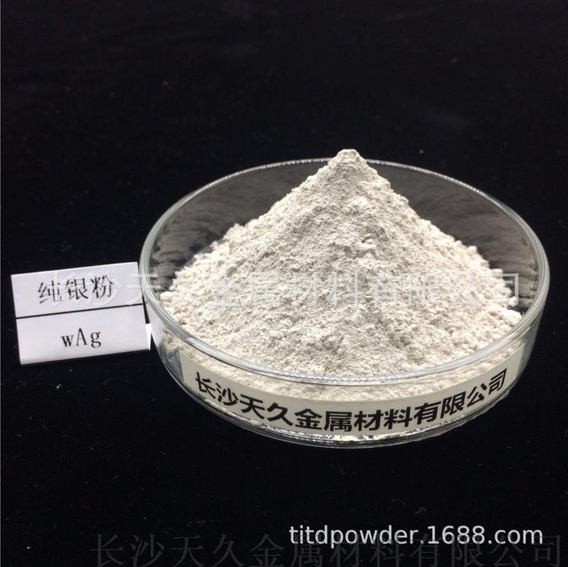 雾化纯银粉 不规则 导电材料  碳刷制品 钎焊