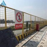 基坑警示圍欄網/建築安全防護欄