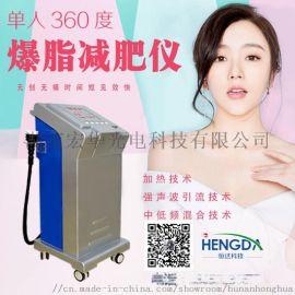 魔力瘦减脂仪贴片减肥仪器 超声波减肥仪器