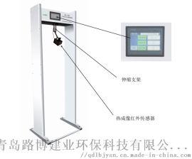 门框式红外测温仪 人体红外测温仪