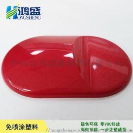 家电化妆品外壳注塑专用红色高光绚闪免喷涂塑料