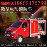 电动消防车新能源锂电池灭火车