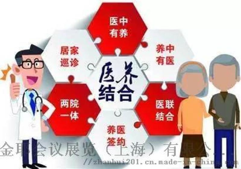 广州医养健康产业博览会