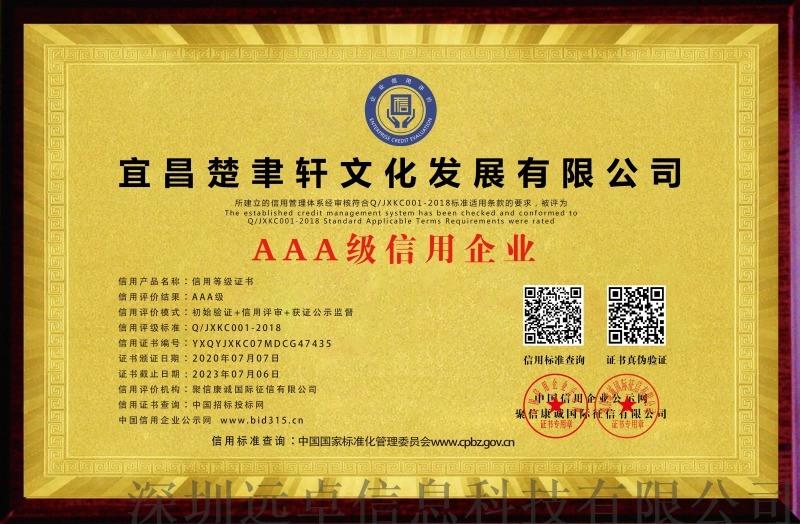 河南AAA级资信证书如何办理