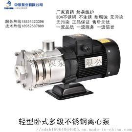卧式多级防腐化工泵F供水卫生环保泵