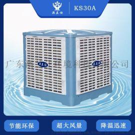 澳兰仕车间厂房环保空调降温设备KS30A