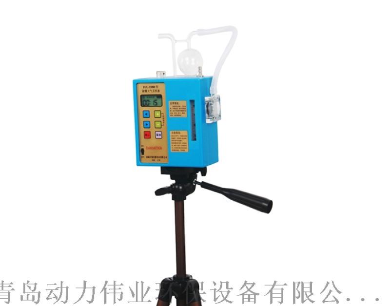 防爆大气采样器便携式