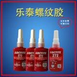 乐泰272胶水 高强度耐油防松螺纹锁固剂