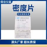DV-9黑白密度片 密度片校准证书