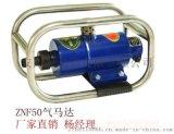 氣馬達振動器ZNF50