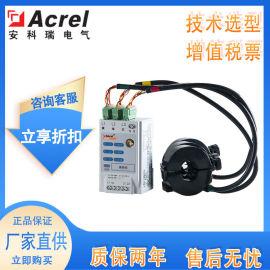 环保用电计量模块安科瑞AEW100-D20WX
