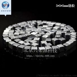 铬粒 99.9%高纯铬粒 高纯铬块 金属铬粒现货