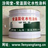 常溫固化水性塗料、廠價直供、批量直銷