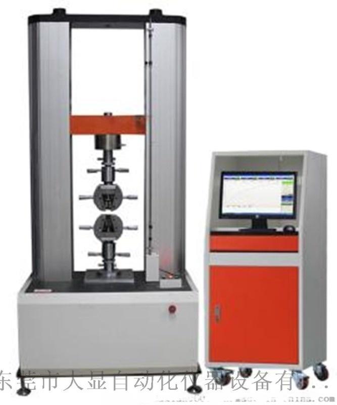 电脑式伺服控制万能材料试验机
