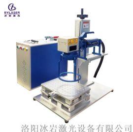 洛阳冰岩激光设备有限公司,激光打标机/焊接机