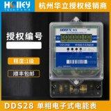 杭州华立DDS28单相电子式电能表20/40/60/80A家用电表1级