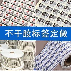 PVC彩色不干胶标签定做防伪商标印刷