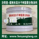 碳納米高分子樹脂聚合物塗料、防水,防腐,密封,防潮