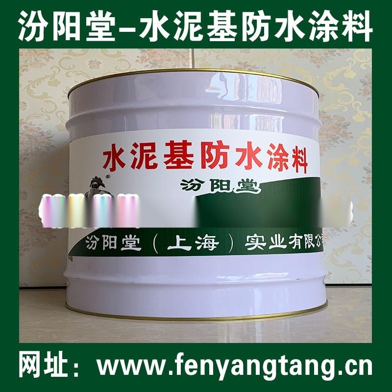 水泥基防水塗料、方便,工期短,施工安全簡便