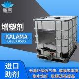 Kalama K-FLEX 850S 成膜助剂,增塑剂 广东一级代理