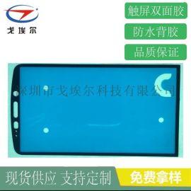手机触摸屏防水双面胶