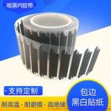 啞黑PI高溫膠帶 鋰電池包邊啞黑高溫膠帶 阻燃