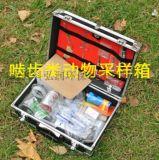 齧齒類動物採樣工具箱疾控採樣工具箱