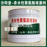 直销、亲水性聚氨酯堵漏剂、直供、厂价