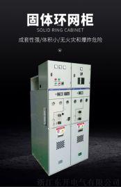 GTXGN-12高压成套充气柜 固体绝缘环网柜