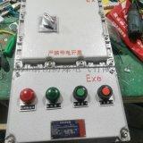 ExdIICT4铝合金防爆动力配电箱