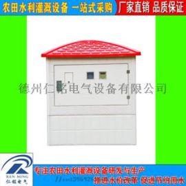 机井灌溉水价改革井电双控系统 水电双计控制器