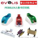 專業證卡機設備PEBBLE 4印表機證卡機