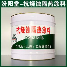 抗烧蚀隔热涂料、良好的防水性、抗烧蚀隔热涂料