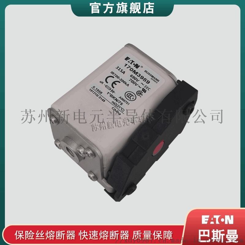 伊顿BUSSMANN巴斯曼熔断器170M3965