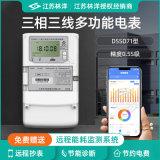 江蘇林洋DSSD71三相多功能電能表0.2S級