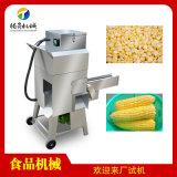 新鲜甜玉米脱粒机 熟玉米剥粒机 商用玉米分离机