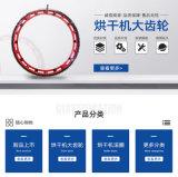 全自动节能高产回转式烘干机大齿轮