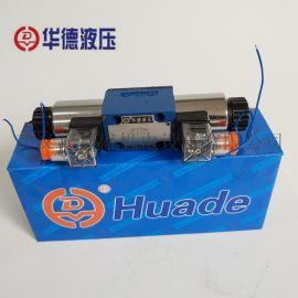 北京華德液壓4WEH16HD50B/O6AG24NETZ5L/B10電磁閥