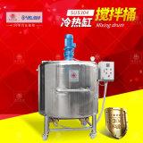 不锈钢电加热冷热缸 立式恒温搅拌罐 电动保温桶