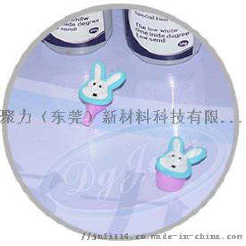 硅胶与塑胶粘接-AB硅胶水用聚力牌免费试样