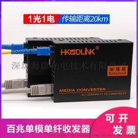 深圳千兆光纤单模单纤收发器批发百兆光纤双纤多模供应