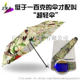 超轻碳纤维百克三折叠超轻伞 ,广告伞