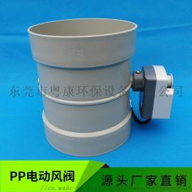 厂家供应 PP电动风阀 可调节风量 PP板