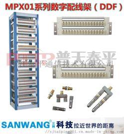 672系統數字配線架/櫃(DDF)
