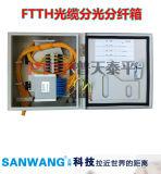 GF-KSW-C插片式分光箱 FTTH光缆分纤箱
