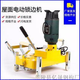 上海鋁鎂錳彩鋼瓦屋面板電動鎖邊機咬口機億晟質保