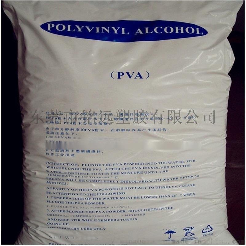 pva BP17 聚乙烯醇 粘合剂 乳化剂